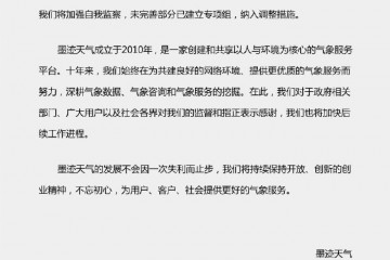 墨迹天气回应IPO被否将加强自我监察