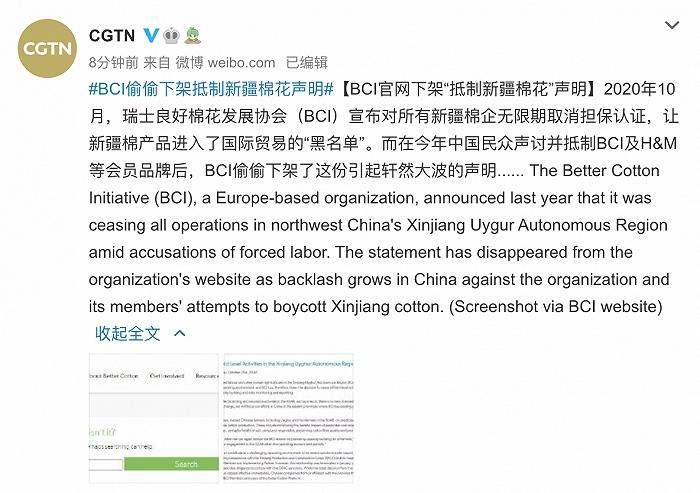 BCI官网下架抵制新疆棉花声明