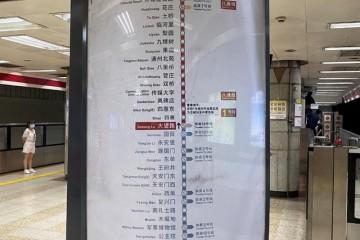北京地铁线路图上新1号线终点站已改为环球度假区