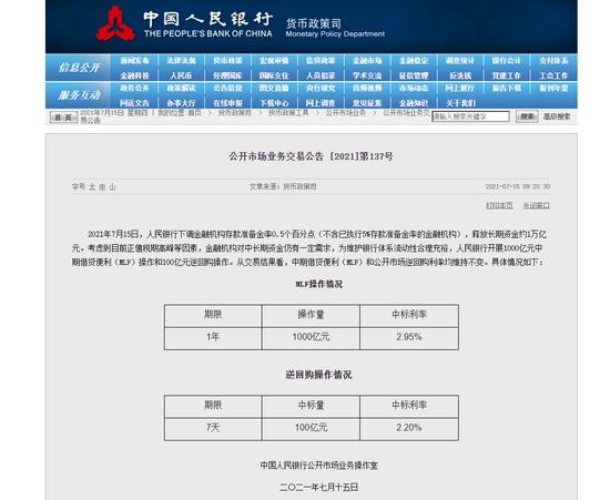 央行开展1000亿MLF操作利率持平