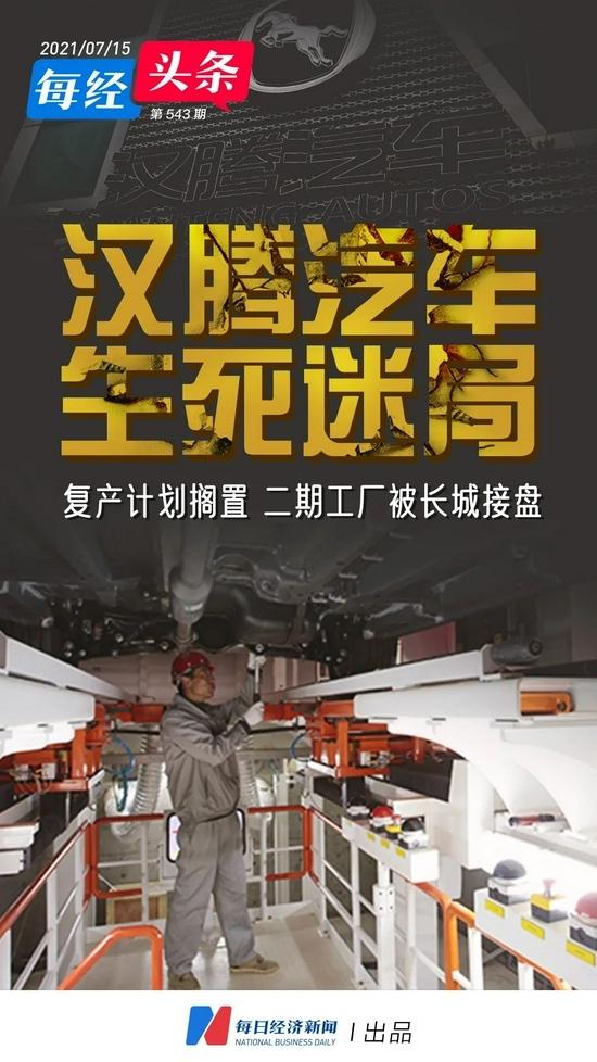 汉腾汽车正面临生死考验门店闲置+工厂转让+员工遣散