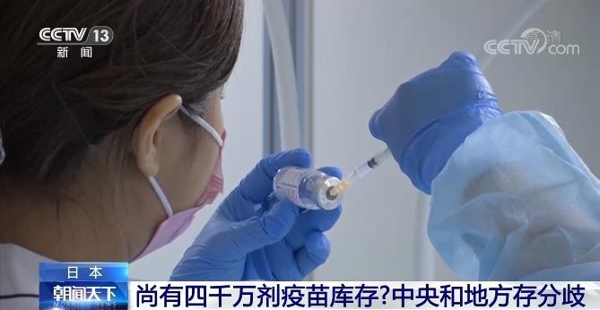 尚有4000万剂疫苗库存日本中央和地方政府就疫苗去向产生分歧