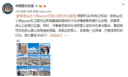 中国警方在线旅游up主小贤jayson已被公安机关立案