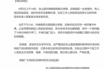 安徽含山县回应踹门查补课违反防疫规定且拒不开门