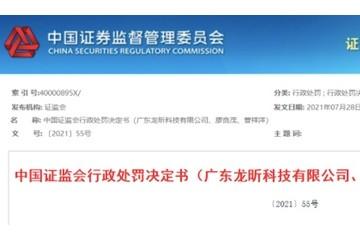 康尼机电收购的龙昕科技被认定系统财务造假实控人罗列11大理由甩锅财务总监