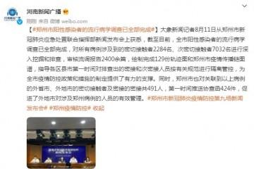 郑州阳性感染者流行病学调查已全部完成