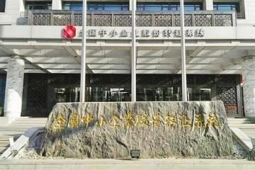 证监会以现有的新三板精选层为基础组建北京证交所打造服务创新型中小企业主阵地